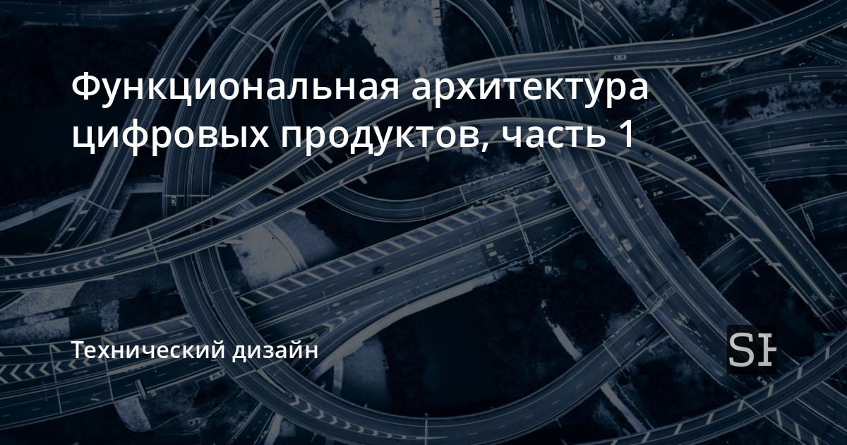 https://sherer.pro/blog/funkcionalnaja-arhitektura-cifrovyh-produktov-chast-1/